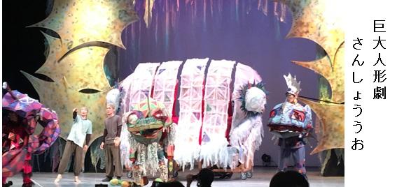 飯田市の巨大人形劇 さんしょううお