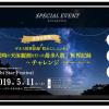阿智村星のナイトツアー