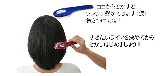 サローネ ヘアカットブラシで、すきたい位置からブラッシングすると、きれいに髪がすけます