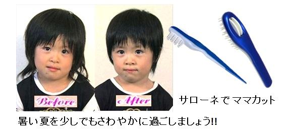 サローネでお子様のヘアカット 簡単で便利なヘアカットブラシとヘアカットコームです