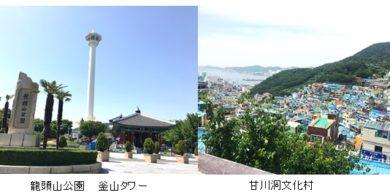 釜山旅行 釜山タワー 甘川洞文化村
