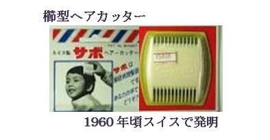 50年前発明、ヘアカッター