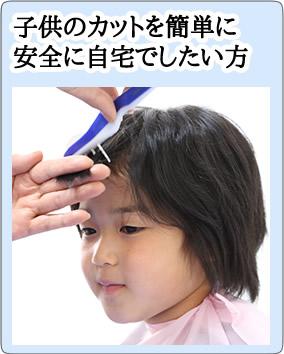子供のカットを簡単に 安全に自宅でしたい方