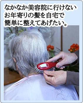 なかなか美容院に行けない お年寄りの髪を自宅で 簡単に整えてあげたい。